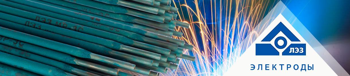 Электроды для сварки Лосиноостровские